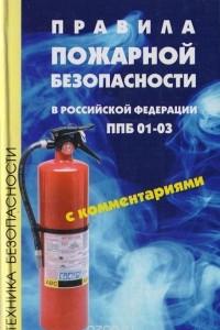 Правила пожарной безопасности в Российской Федерации ППБ 01-03 с комментариями