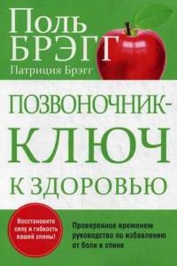 Позвоночник - ключ к здоровью. 2-е изд. Брэгг П.