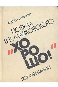 Поэма В. В. Маяковского