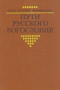 Пути русского богословия