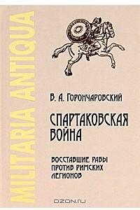 Спартаковская война