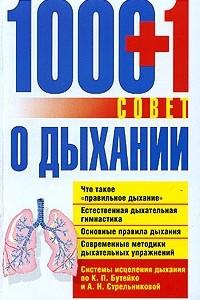 1000+1 совет о дыхании
