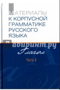 Материалы к Корпусной грамматике русского языка. Глагол. Часть I
