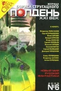 Полдень, XXI век. Журнал Бориса Стругацкого, №6, 2005