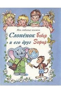 Слоненок Бебер и его друг Зефир