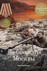 Медаль ?За оборону Москвы?