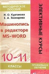 Машинопись в редакторе MS-WORD. 10-11 классы. Методическое пособие