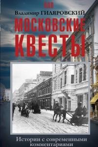 Московские квесты. Истории с современными комментариями