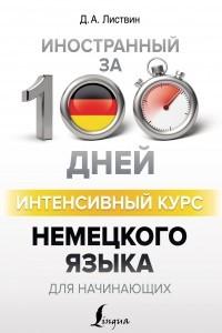 Интенсивный курс немецкого языка для начинающих