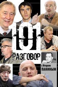 101 разговор с Игорем Паниным