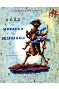 Сказ про Муравья и Великана
