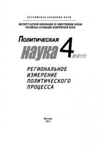 Политическая наука №4/2011 г. Региональное измерение политического процесса