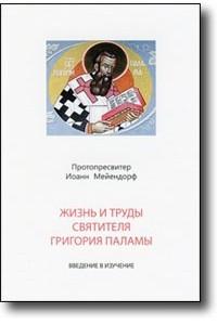 Жизнь и труды святителя Григория Паламы