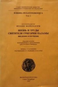Жизнь и труды св. Григория Паламы: Введение в изучение