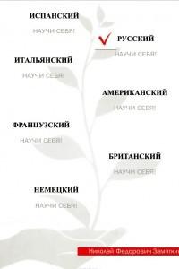 Матрично-медитативное овладение иностранным языком. Русский. Обратный языковой резонанс