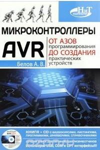 Микроконтроллеры AVR. От азов программирования до создания практических устройств
