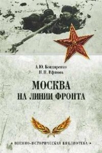 Москва на линии фронта