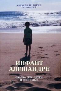 Инфант Алешандре: сказка для детей и взрослых