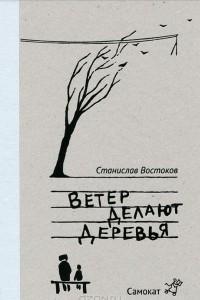 Ветер делают деревья