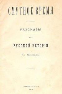 Смутное время: Рассказы из русской истории