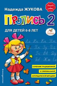 Пропись 2. Для детей 6 - 8 лет