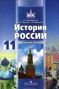 История России. ХХ - начало XXI века. 11 класс