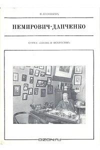 Немирович - Данченко