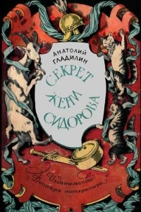 Секрет Жени Сидорова