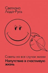 Напутствие в счастливую жизнь