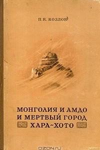 Монголия и Амдо и мертвый город Хара-хото