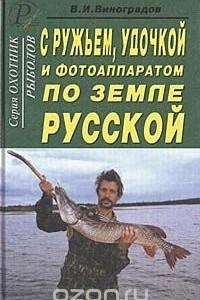 С ружьем, удочкой и фотоаппаратом по земле русской