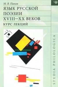 Язык русской поэзии XVIII-XX веков. Курс лекций