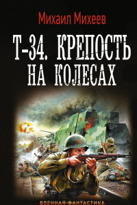 Т-34. Крепость на колесах