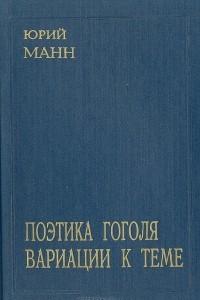Поэтика Гоголя. Вариации к теме