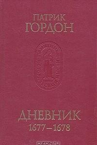 Патрик Гордон. Дневник. 1677 - 1678