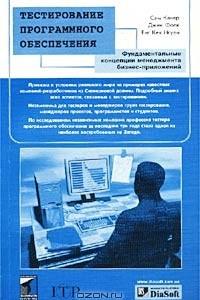 Тестирование программного обеспечения. Фундаментальные концепции менеджмента бизнес-приложений
