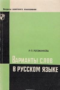 Варианты слов в русском языке