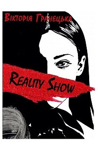Reality Show / Magic Show