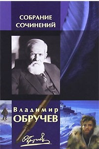 Владимир Обручев. Собрание сочинений