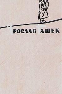 Ярослав Гашек. Избранное в двух томах. Том 1