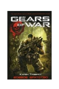 Gears Of War. Боевое братство