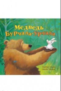 Медведь Бурчала-Урчала