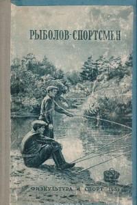 Рыболов-спортсмен 2