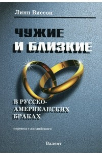 Чужие и близкие в русско-американских браках