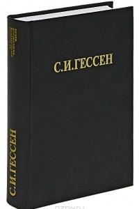 С. И. Гессен. Избранные сочинения