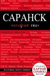Саранск. Путеводитель