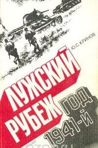 Лужский рубеж. Год 1941-й