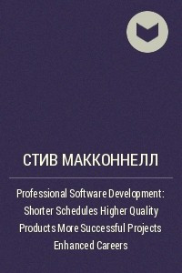 Professional Software Development: Shorter Schedules Higher Quality Products More Successful Projects Enhanced Careers