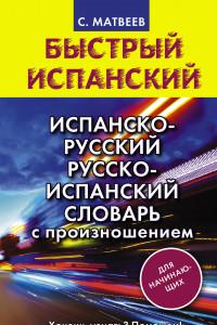Испанско-русский русско-испанский словарь с произношением для начинающих