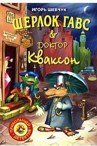 Шерлок Гавс & доктор Кваксон